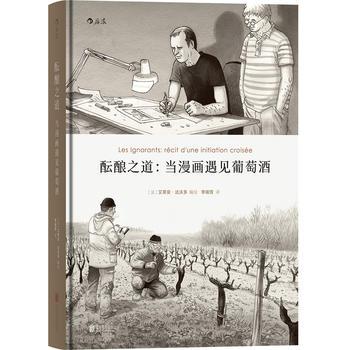 酝酿之道 :当漫画遇见葡萄酒(精装)