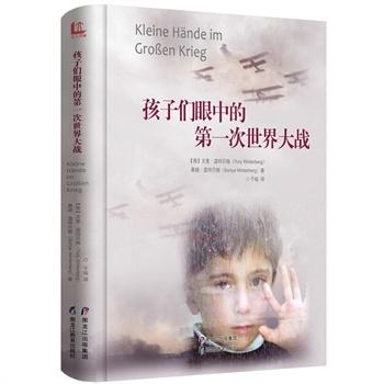 孩子们眼中的第一次世界大战(精装)