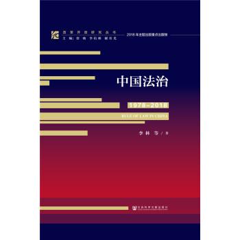 改革开放研究丛书:中国法治(1978~2018)