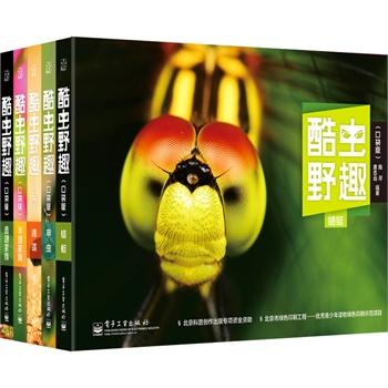 酷虫野趣(口袋版 1-5册)
