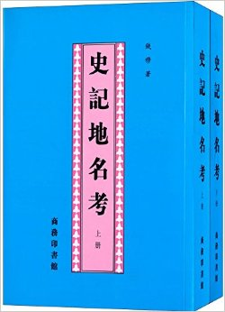 史记地名考(套装全两册)