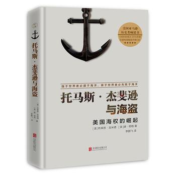 托马斯·杰斐逊与海盗:美国海权的崛起(精装)