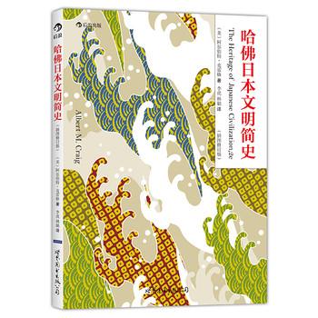 哈佛日本文明简史(插图修订版)