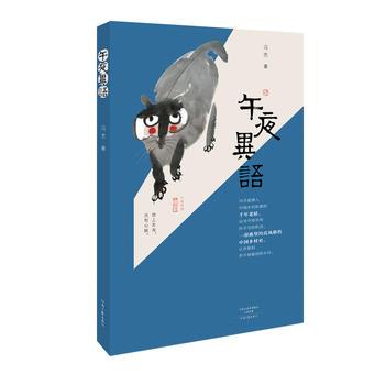 午夜异语(全彩印刷,38幅插图)
