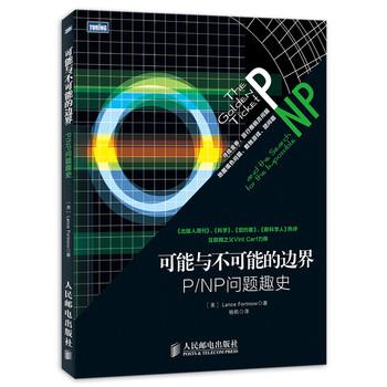 可能与不可能的边界:P/NP问题趣史
