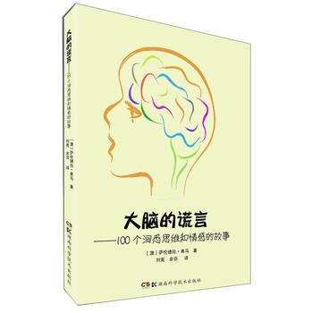 大脑的谎言:100个洞悉思维和情感的故事
