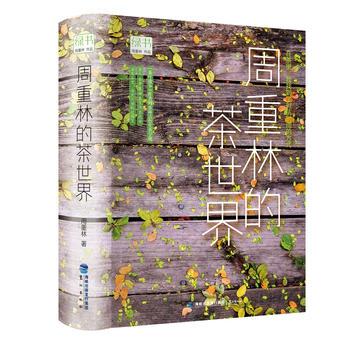 绿书:周重林的茶世界(精装)