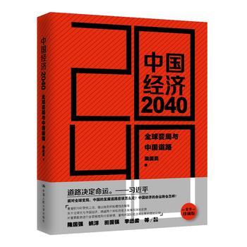 中国经济2040:全球变局与中国道路