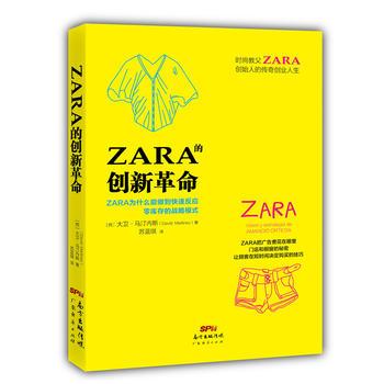 ZARA的创新革命
