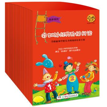 彩虹桥经典阶梯阅读·起步系列(全30册)