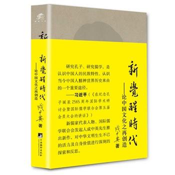 新觉醒时代:论中国文化之再创造(精装)