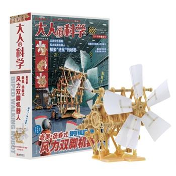 大人的科学:风力双脚机器人