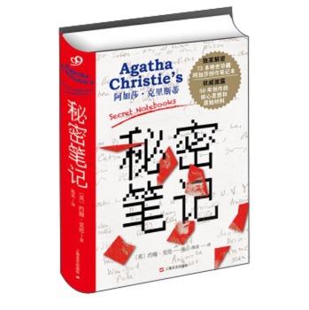 阿加莎·克里斯蒂:秘密笔记(精装)