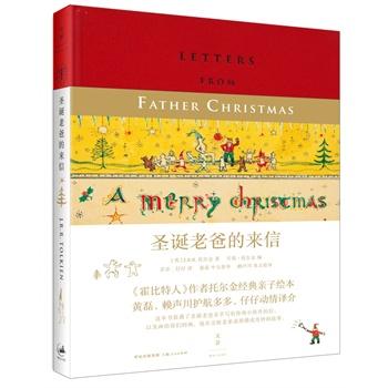 圣诞老爸的来信(精装)