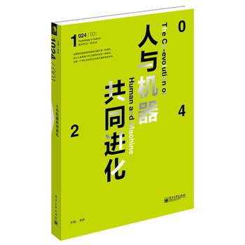 1024·人与机器共同进化(创刊号)