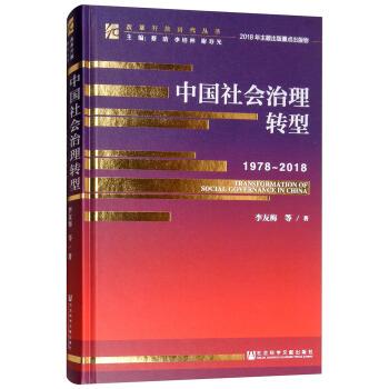 改革开放研究丛书:中国社会治理转型(1978~2018)