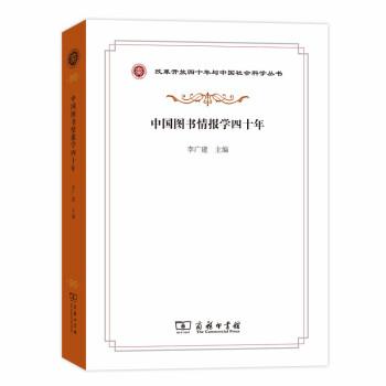 中国图书情报学四十年(改革开放四十年与中国社会科学丛书)