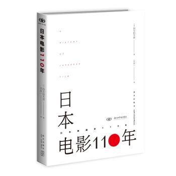 日本电影110年(精装)