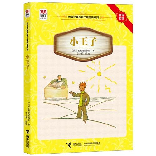 优等生必读文库·世界经典名著主题悦读系列 小王子