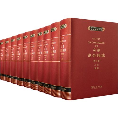 《普通法图书馆》全10册