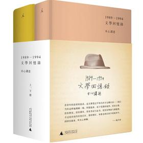 文学回忆录:(1989-1994)(上下册)(精装)