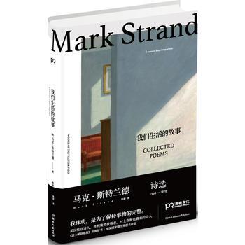 我们生活的故事:马克·斯特兰德诗选(1964—1978)(精装)