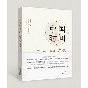 中国时间——二十四节气