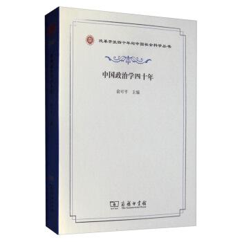 中国政治学四十年(改革开放四十年与中国社会科学丛书)
