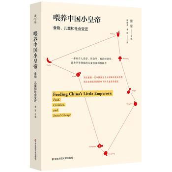 喂养中国小皇帝:儿童、食品和社会变迁