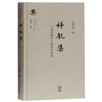 梯航集——日藏汉籍中日学术对话录(精装)