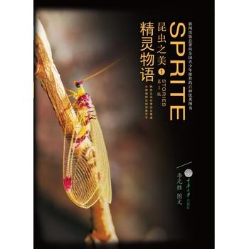 昆虫之美1:精灵物语(第3版)