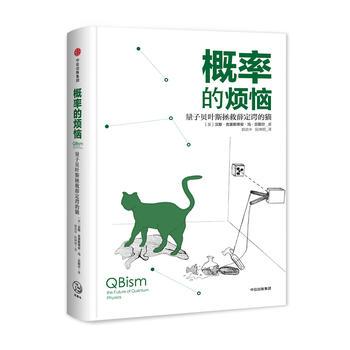 概率的烦恼:量子贝叶斯拯救薛定谔的猫(精装)