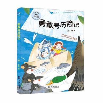 朱奎经典童话·勇敢号历险记