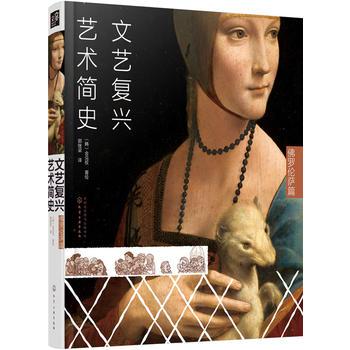 文艺复兴艺术简史:佛罗伦萨篇