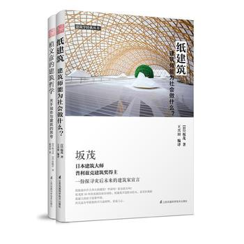 日本建筑规划理论套装(槙文彦的建筑哲学+纸建筑)(共2册)