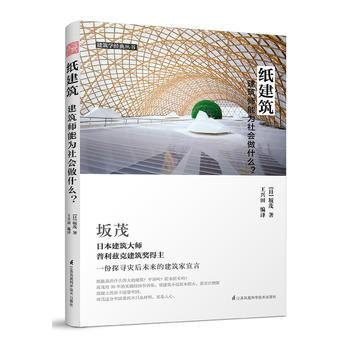 纸建筑:建筑师能为社会做什么?