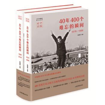 中国时刻:40年400个难忘的瞬间(1978-2018)(套装共2册)