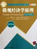 微观经济学原理(第4版)