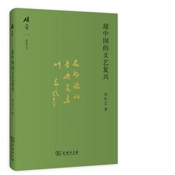 迎中国的文艺复兴(精装)