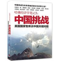 哈佛经济学笔记3:中国挑战