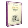 全球最经典的一百本少儿书:理解贝茜