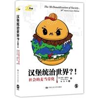 汉堡统治世界?!社会的麦当劳化(20周年纪念版)