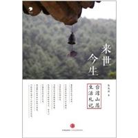 来世今生:台湾山居生活札记