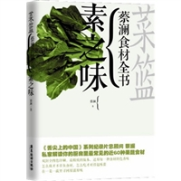 菜篮:蔡澜食材全书·素之味