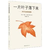 一片叶子落下来:关于生命的故事(精装)