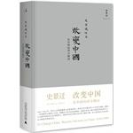 改变中国:在中国的西方顾问(精装)