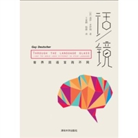 话/镜:世界因语言而不同