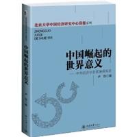 中国崛起的世界意义:中外经济学名家演讲实录