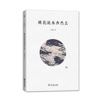 桃花流水杳然去:王鼎钧散文别集