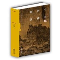 中国名画研究(精装)